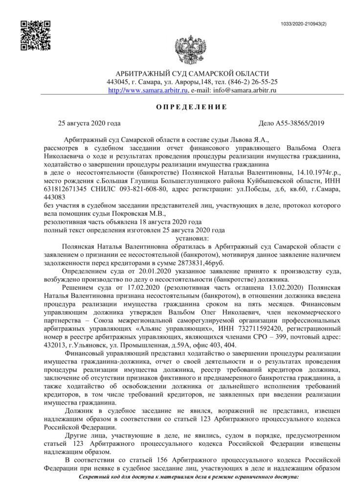 Полянская Н. В.
